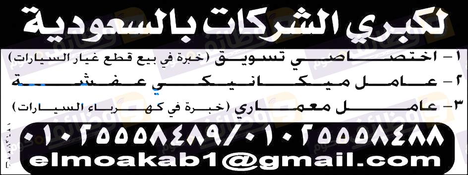 وظائف اهرام الجمعة 12 إبريل 2019-وظائف دوت كوم-وظائف خالية