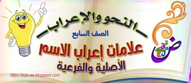 علامات اعراب الاسم مادة اللغة العربية للصف السابع الفصل الاول2020- تعليم الامارات