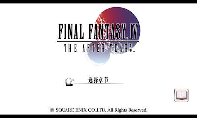 最終幻想4中文版+月之歸還+修改器(太空戰士IV、FINAL FANTASY IV+The After Years) !