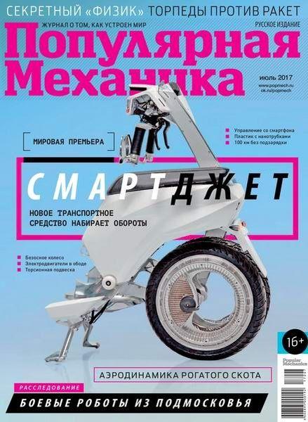 Журнал | читать журналы онлайн.