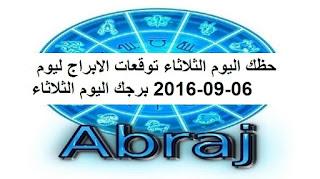 حظك اليوم الثلاثاء توقعات الابراج ليوم 06-09-2016 برجك اليوم الثلاثاء