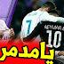شاهد | ريال مدريد - ملوك الرومنتادا