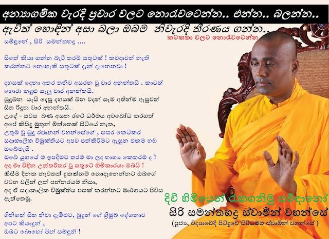 Pitiduwe Siridhamma Thero