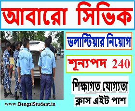 Kolkata Police Recruitment 2019 - Apply Now For 240 Posts of Civic Volunteers