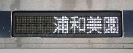東京メトロ南北線 埼玉高速鉄道直通 浦和美園行き4 東急5080系