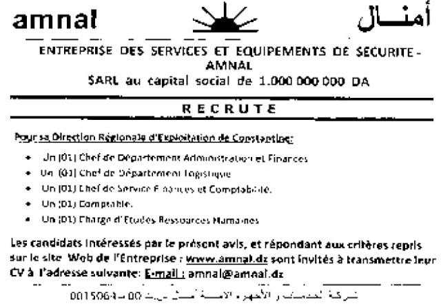 إعلان عن توظيف في شركة الخدمات و اجهزة الامن أمنال  AMNAL -- ماي 2019