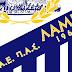 Περιφέρεια Στερεάς Ελλάδας: Εκδήλωση Τιμής για την ΠΑΕ ΠΑΣ ΛΑΜΙΑ 1964 8/6/2017