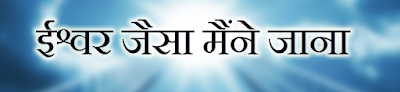 What is God in Hindi and English Language with Fact