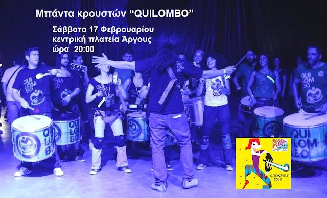 Η μπάντα κρουστών Quilombo με εκρηκτικό Βραζιλιάνικο ήχο στην 1η Νυχτερινή Καρναβαλική Γιορτή στο Άργος