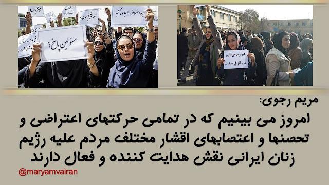 ایران-پیام مریم رجوی بهمناسبت روز جهانی حذف خشونت علیه زنان