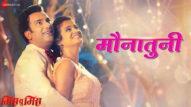 Maunatuni Lyrics - Miss U Miss | Hrishikesh Kamerkar, Deepali Sathe