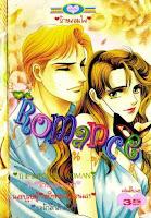 อ่านการ์ตูนออนไลน์ Romance เล่ม 48