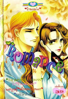 การ์ตูนอัพใหม่ Romance เล่ม 48