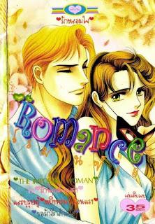 การ์ตูนอัพใหม่ Romance เล่ม 48