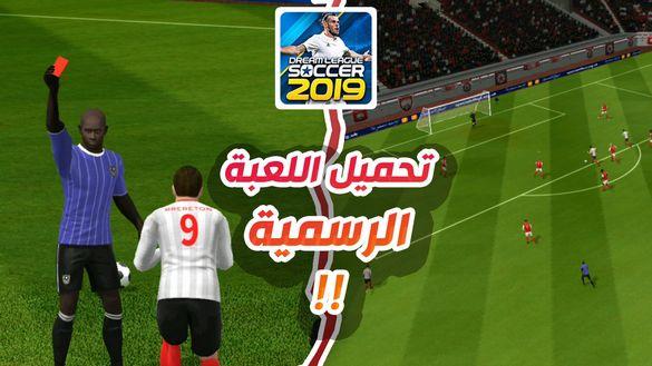 رسميا تحميل لعبة Dream League Soccer 2019 الرسمية للاندرويد !! افضل لعبة كرة القدم على الاطلاق ؟!!