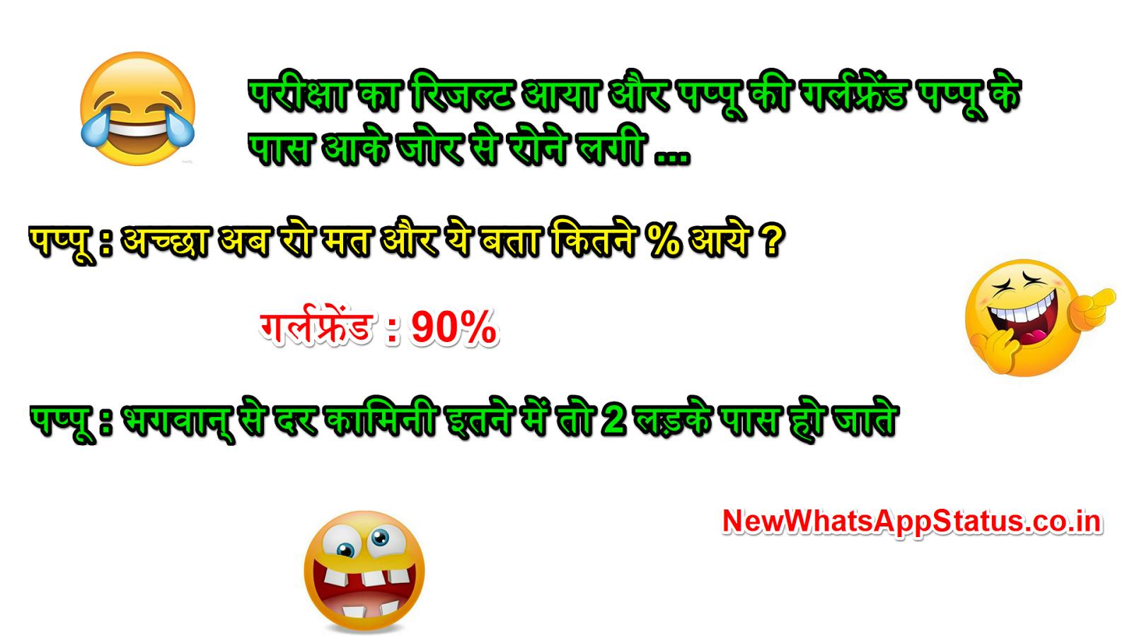 Most Funny Exam Status In Hindi Funny Exam Jokes Shayari