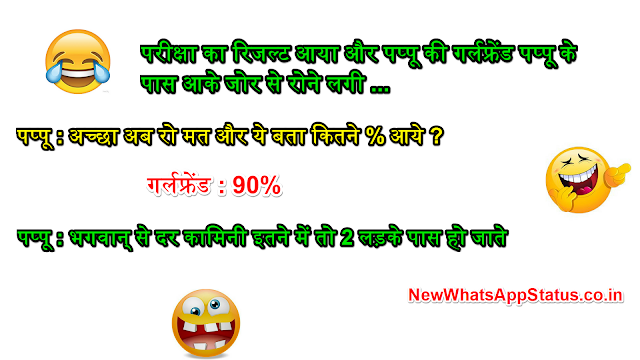 funny-exams-status-hindi
