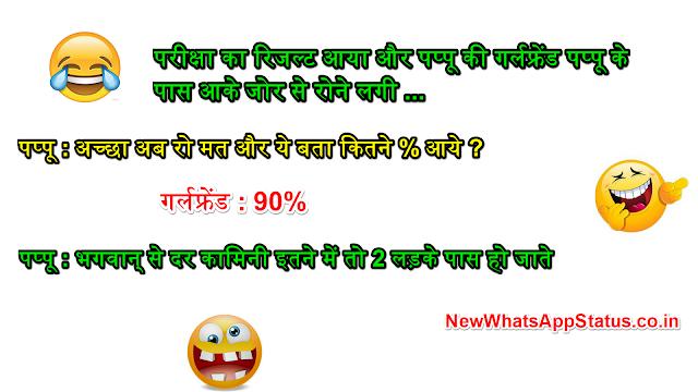 funny-exams-status-hindi