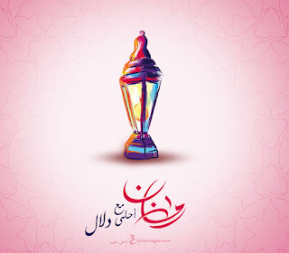 رمضان احلى مع دلال