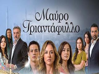 mayro-triantafyllo-episodio-103-104-105-4os-kyklos