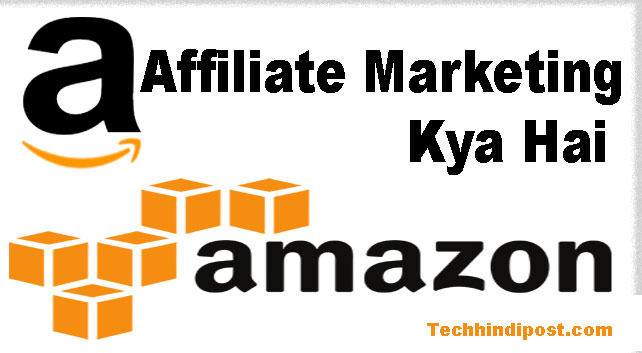 affiliate marketing kya hai amazon affiliate se paise kaise kamaye
