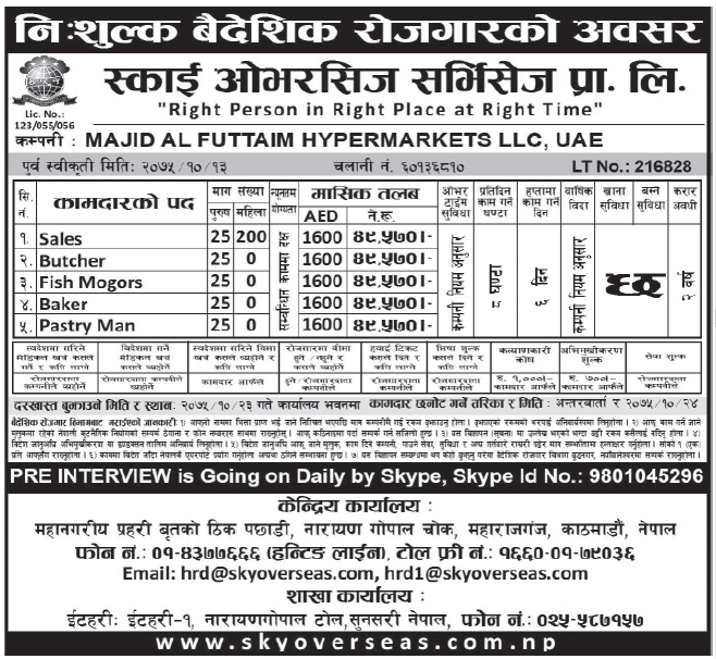 Jobs in UAE for Nepali, Salary Rs 49,570