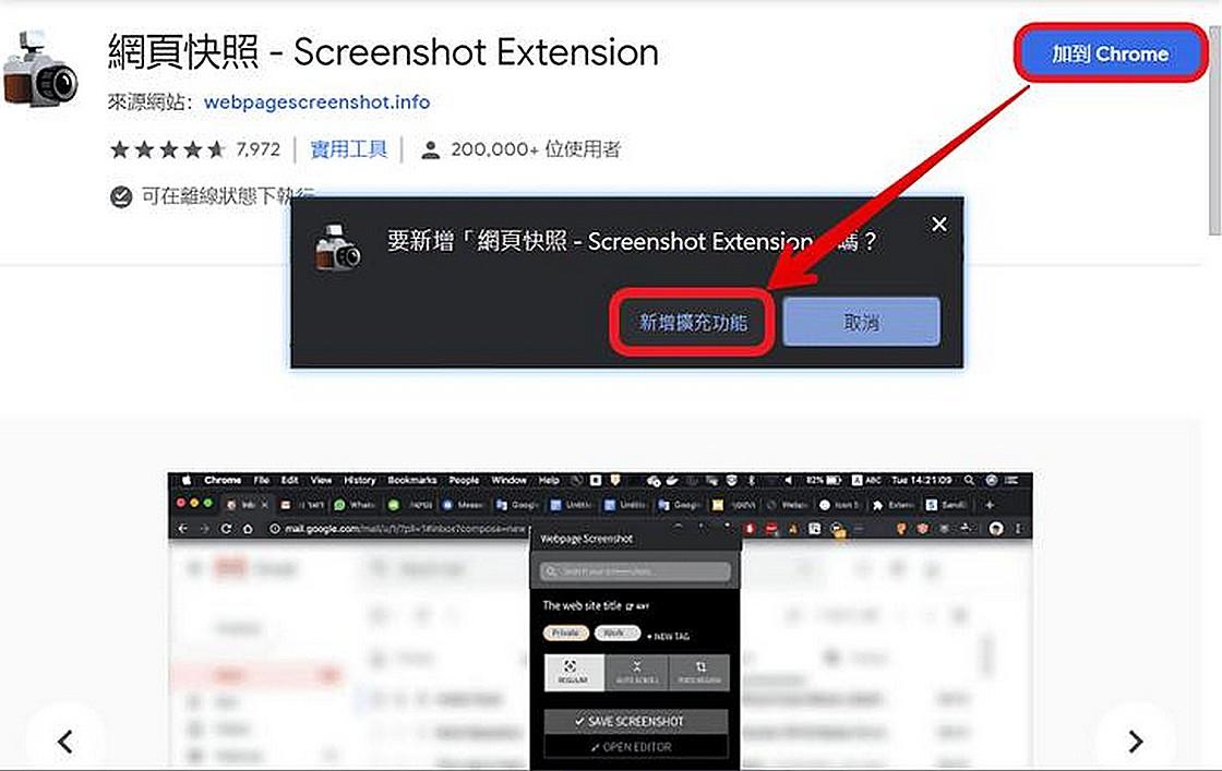 Webpage Screenshot 擴充功能