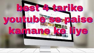 youtube pe paise kaise kamaye? best 4 tarike youtube se paise kamane ke liye