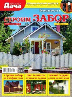 Читать онлайн журнал Любимая дача (спецвыпуск №11 ноябрь 2018) или скачать журнал бесплатно