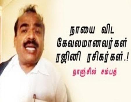 Naayaivida Kevalamaanavarkal Rajini Fans – Nanjil Sampath