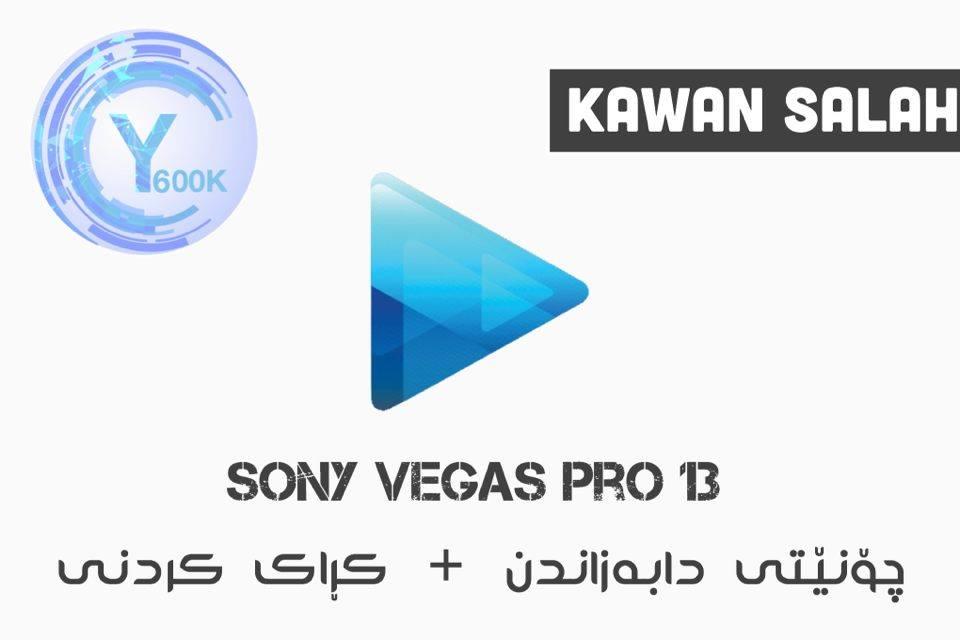 چۆنێتی دابهزاندن + كڕاك كردنی بهرنامهی سۆنی ڤێگاس پرۆ 13 Sony Vegas Pro 13