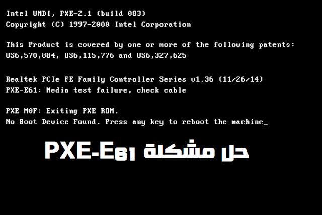 PXE-E61 & PXE-M0F Error.