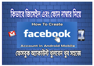 How to create facebook Account in Android Mobile Kausar360 pro