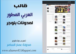 قالب العربي المطور لمدونات بلوجر