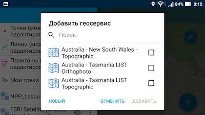 NextGIS Mobile QuicMapServices - список доступных геосервисов