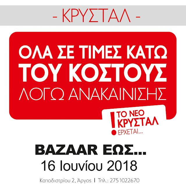 Το νέο Κρυστάλ έρχεται...στο Άργος με Bazzar έως 16 Ιουνίου