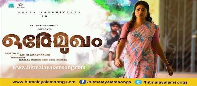 ARUM ARIYATHORU- ORE MUKHAM MALAYALAM MOVIE SONG LYRICS