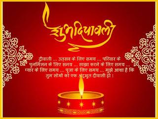 Happy Diwali Wishes 2016 in Hindi