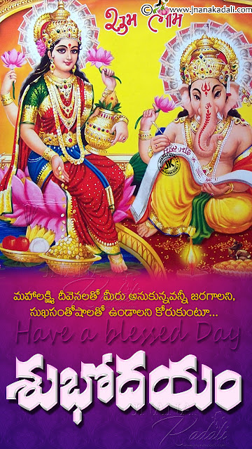 telugu subhodayam, good morning greetings in telugu, telugu good morning quotes hd wallpapers