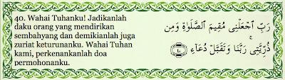 Image result for surah ibrahim ayat 40