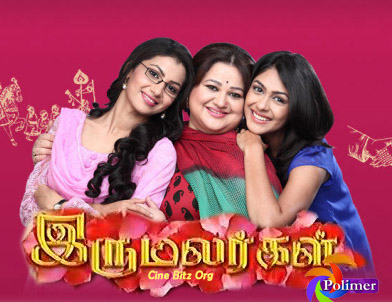 Iru Malargal 20-08-15 Polimer Tv Serial 20 August 2015