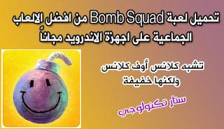 تحميل لعبة Bomb Squad من افضل الالعاب الجماعية على اجهزة الاندرويد مجاناً