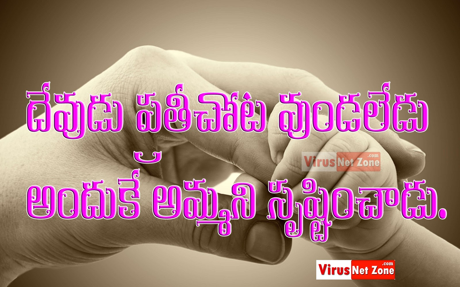amma kavithalu amma love quotes mother love quotes for son love quotes for mother amma prema kavithalu amma prema images in Telugu latest qutoes for love