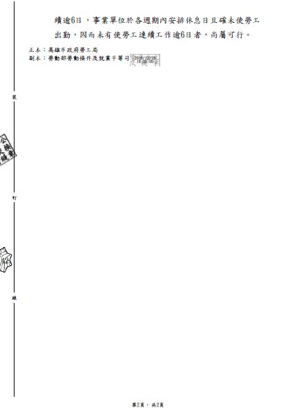 勞動部勞動條2字第1050095121號函