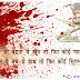 भारतीय जवानों को कार्रवाई करने की छूट मिले! Cartoon, Uri attack, Indian soldiers killed in Kashmir, Toon, Jawan, Indian Army and Politics