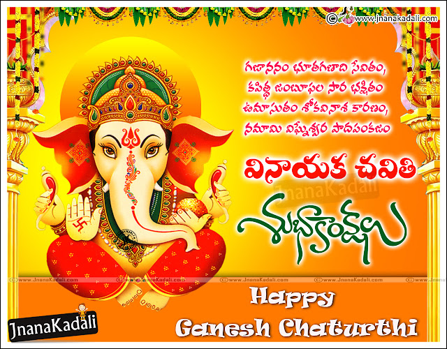 Vinayaka Chavithi in Telugu, Vinayaka Chavithi Poems in Telugu Language, Happy Vinayaka Chavithi Prayer Messages in Telugu, Vinayaka Chavithi SMS for Family members, Top Telugu Vinayaka Chavithi Facebook Images, New Telugu Vinayaka Chavithi Thoughts and Greetings, Vinayaka Chavithi All Top Greetings, nice Vinayaka Chavithi Wishes in Telugu.