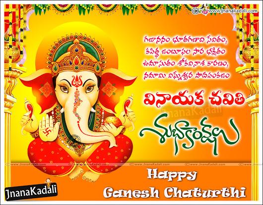 Happy vinayaka chavithi telugu wallpapers and wishes images vinayaka happy vinayaka chavithi telugu wallpapers and wishes images m4hsunfo Gallery