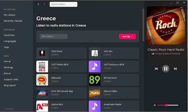 πρόγραμμα με ελληνικούς ραδιοφωνικούς σταθμούς