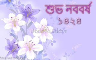 Subho Noboborsho 1424 HD Images - Subho Noboborsho HD Images 2017