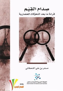 تحميل كتاب صدام القيم pdf - مسفر القحطاني